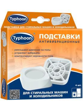 Подставки Тайфун для стиральных машин и холодильников
