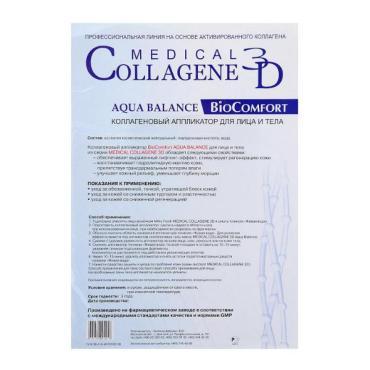 Биопластины MEDICAL COLLAGENE 3D для лица и тела коллагеновые с гиалуроновой кислотой Aqua Balance А4